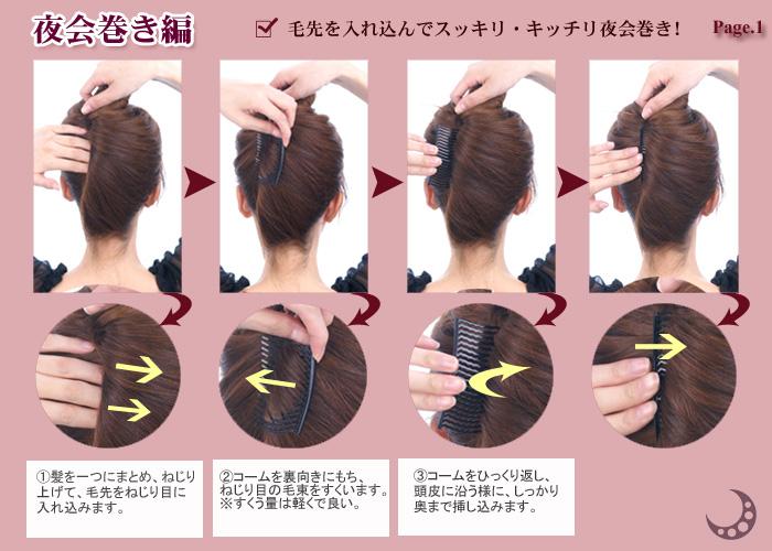 出典:http//www.littlemoon.co.jp/shopping/r_info/img/arr_yakai2